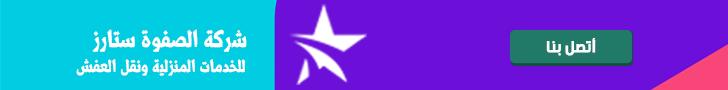 شركة الصفوة ستارز